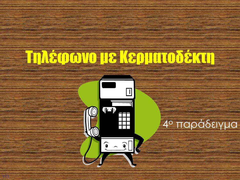 111 Τηλέφωνο με Κερματοδέκτη 4 ο παράδειγμα