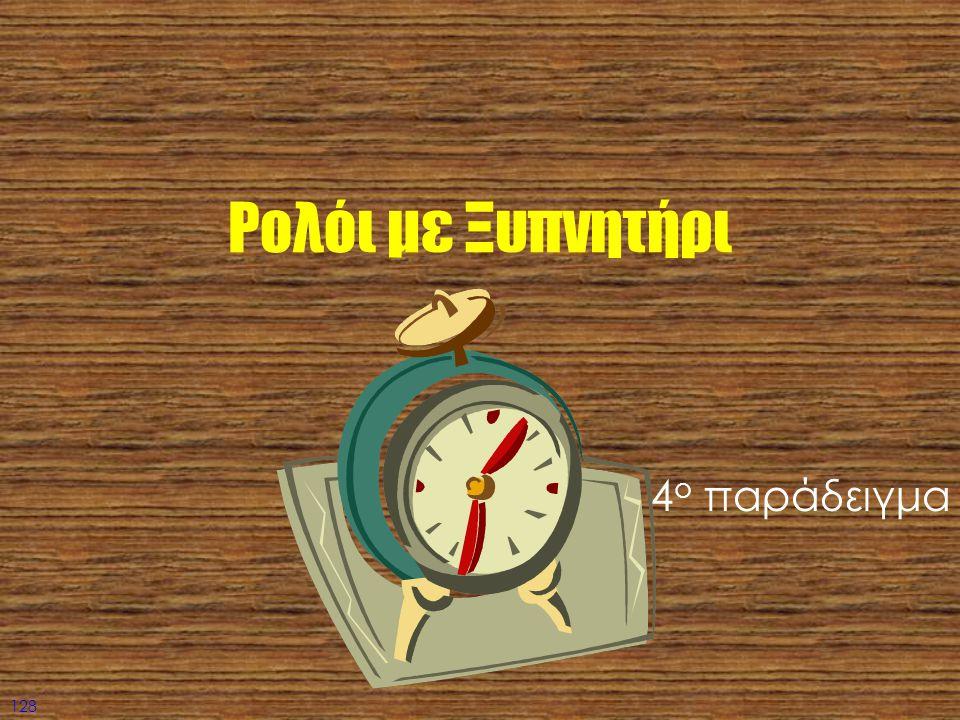 128 Ρολόι με Ξυπνητήρι 4 ο παράδειγμα