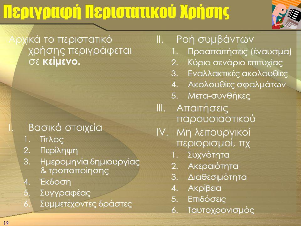 19 Περιγραφή Περιστατικού Χρήσης Αρχικά το περιστατικό χρήσης περιγράφεται σε κείμενο. I.Βασικά στοιχεία 1.Τίτλος 2.Περίληψη 3.Ημερομηνία δημιουργίας