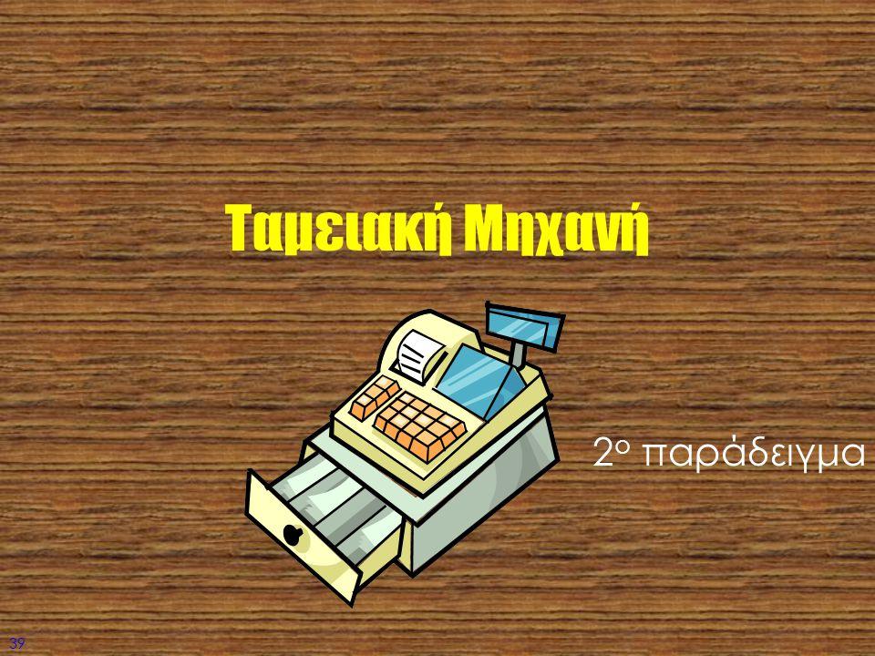 39 Ταμειακή Μηχανή 2 ο παράδειγμα