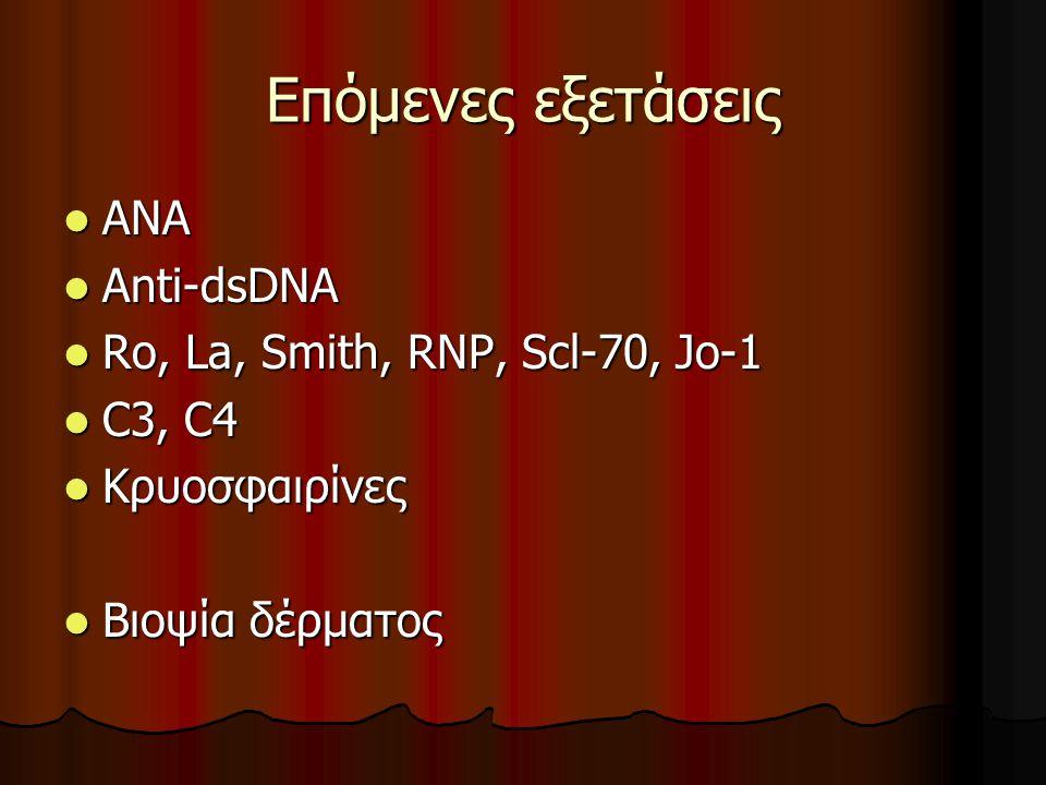 Επόμενες εξετάσεις  ΑΝΑ  Αnti-dsDNA  Ro, La, Smith, RNP, Scl-70, Jo-1  C3, C4  Κρυοσφαιρίνες  Βιοψία δέρματος