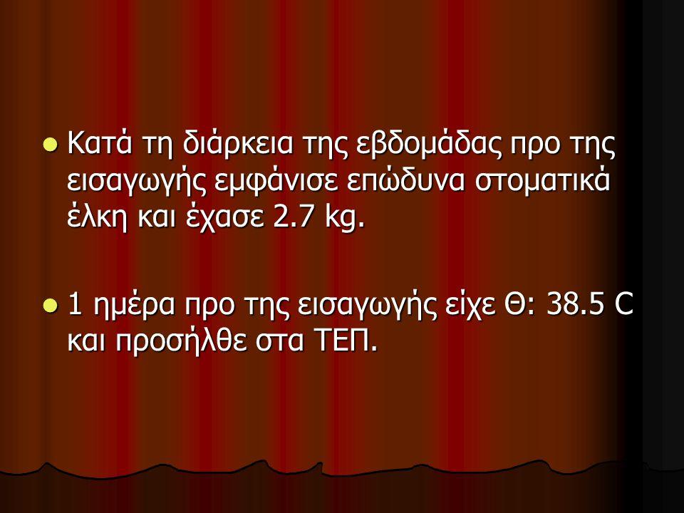 Συμπεράσματα νεκροψίας  Εκδηλώσεις ΣΕΛ  Λεμφαδενίτιδα λύκου  Νεφρίτιδα λύκου  Αγγειίτιδα πνευμόνων  Ενδοκαρδίτιδα Libman-Sachs  Δερματική προσβολή  Αθηροσκληρωτική νόσος + ΟΕΜ