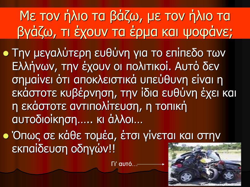  Την μεγαλύτερη ευθύνη για το επίπεδο των Ελλήνων, την έχουν οι πολιτικοί. Αυτό δεν σημαίνει ότι αποκλειστικά υπεύθυνη είναι η εκάστοτε κυβέρνηση, τη