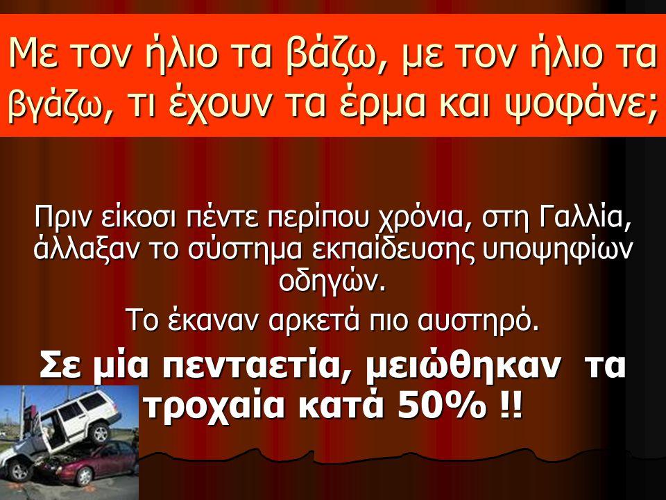 Με τον ήλιο τα βάζω, με τον ήλιο τα βγάζω, τι έχουν τα έρμα και ψοφάνε; Το καλοκαίρι του 2004 έκανα μετεγκατάσταση στην πόλη του Αγρινίου προερχόμενος από την Αθήνα.