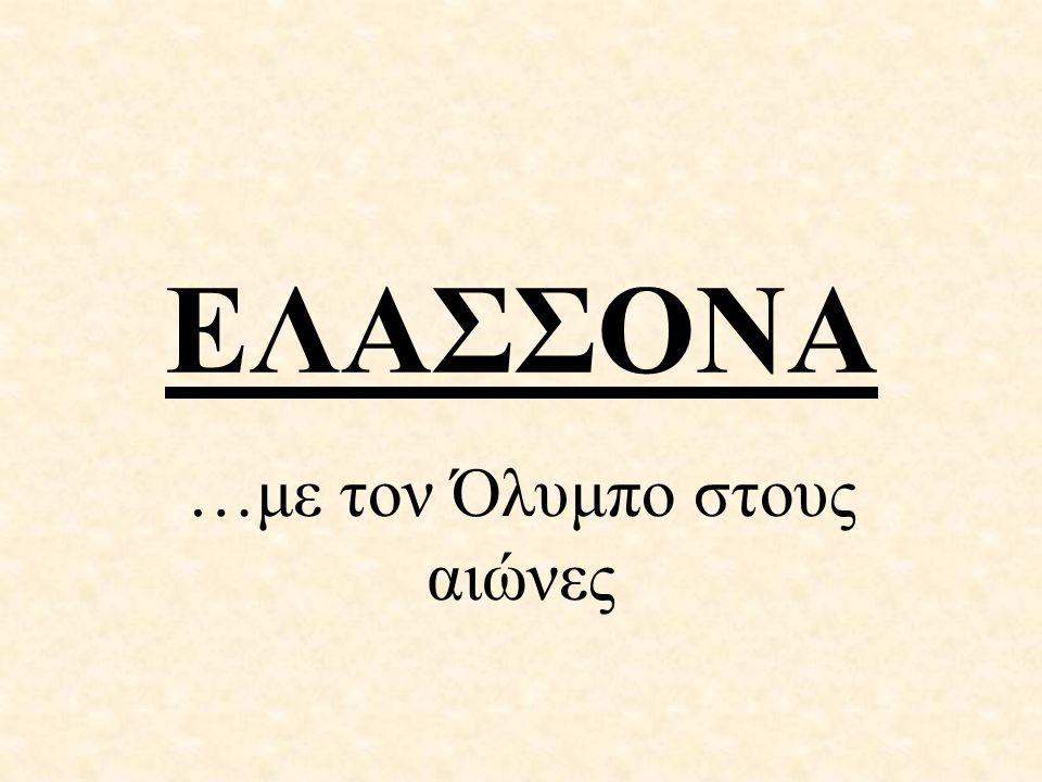ΕΛΑΣΣΟΝΑ …με τον Όλυμπο στους αιώνες