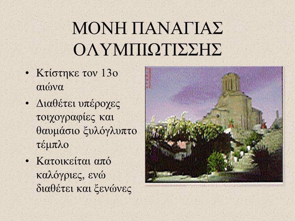 ΜΟΝΗ ΠΑΝΑΓΙΑΣ ΟΛΥΜΠΙΩΤΙΣΣΗΣ •Κτίστηκε τον 13ο αιώνα •Διαθέτει υπέροχες τοιχογραφίες και θαυμάσιο ξυλόγλυπτο τέμπλο •Κατοικείται από καλόγριες, ενώ δια