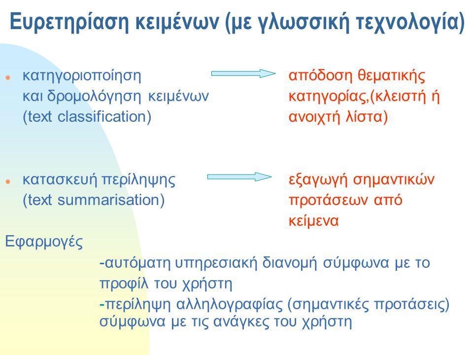 Ευρετηρίαση κειμένων (με γλωσσική τεχνολογία)  κατηγοριοποίηση απόδοση θεματικής και δρομολόγηση κειμένων κατηγορίας,(κλειστή ή (text classification)