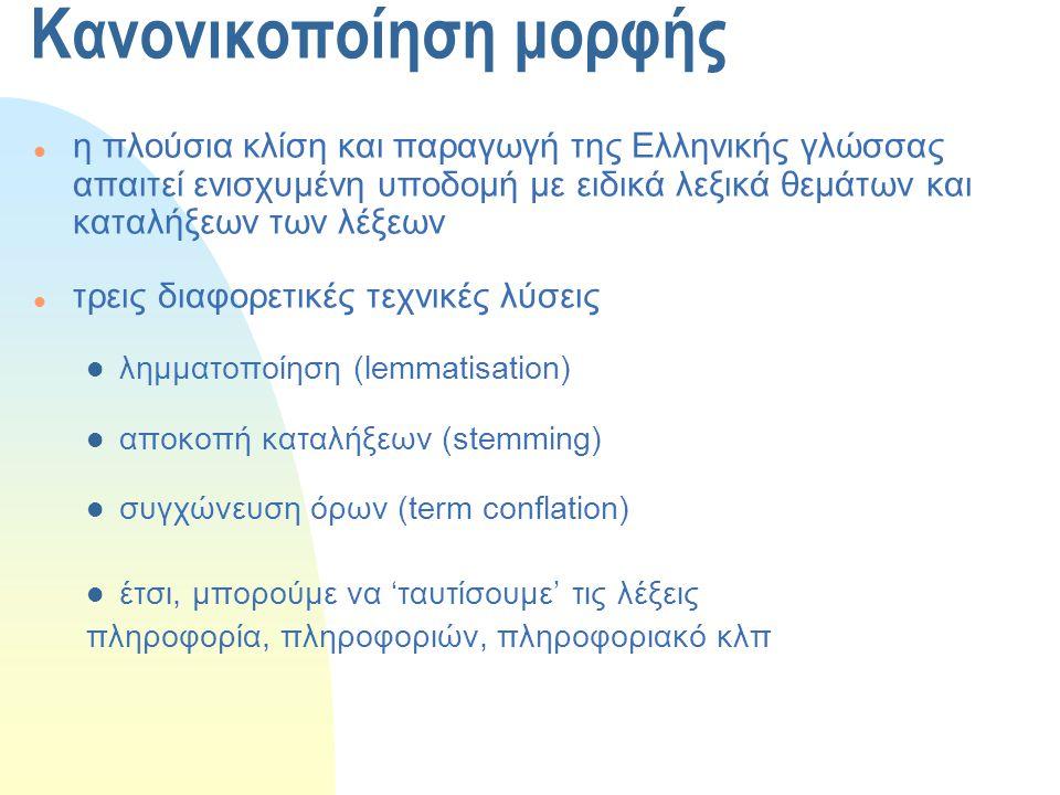 Κανονικοποίηση μορφής  η πλούσια κλίση και παραγωγή της Ελληνικής γλώσσας απαιτεί ενισχυμένη υποδομή με ειδικά λεξικά θεμάτων και καταλήξεων των λέξε