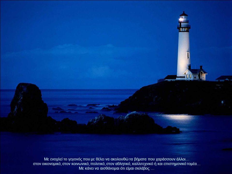 … μέχρι που να με ξαναπάρει ο ύπνος… Music: Jason Tyrello - When the sun is gone t@o Κείμενα: Άκης Λεωνίδου