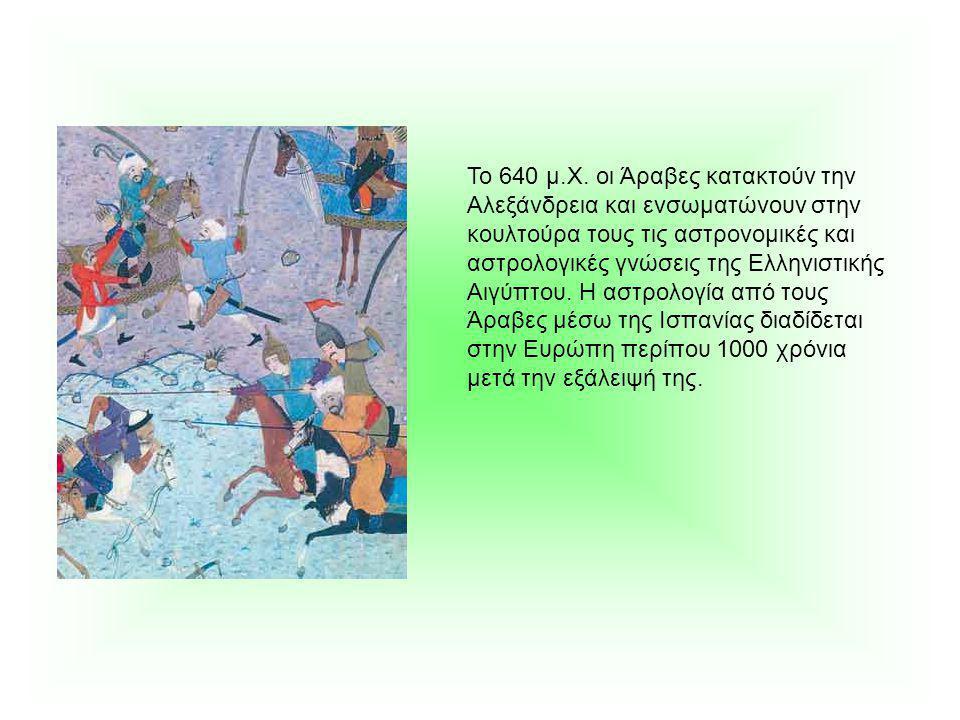 Το 640 μ.Χ. οι Άραβες κατακτούν την Αλεξάνδρεια και ενσωματώνουν στην κουλτούρα τους τις αστρονομικές και αστρολογικές γνώσεις της Ελληνιστικής Αιγύπτ