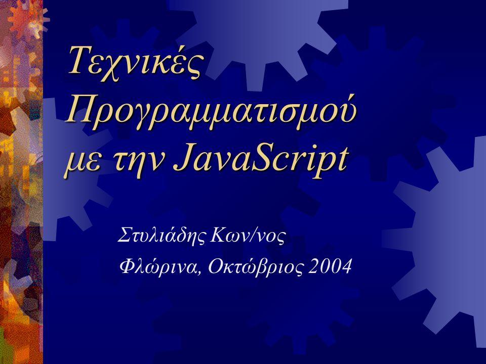 Τεχνικές Προγραμματισμού με την JavaScript Στυλιάδης Κων/νος Φλώρινα, Οκτώβριος 2004