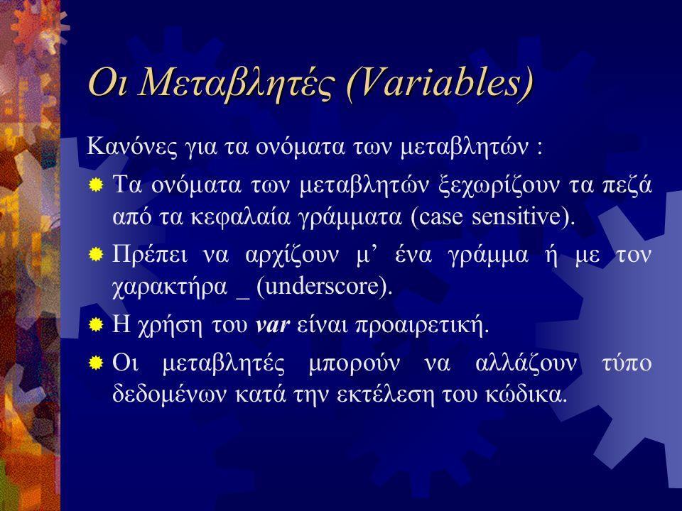 Οι Μεταβλητές (Variables) Κανόνες για τα ονόματα των μεταβλητών :  Τα ονόματα των μεταβλητών ξεχωρίζουν τα πεζά από τα κεφαλαία γράμματα (case sensitive).