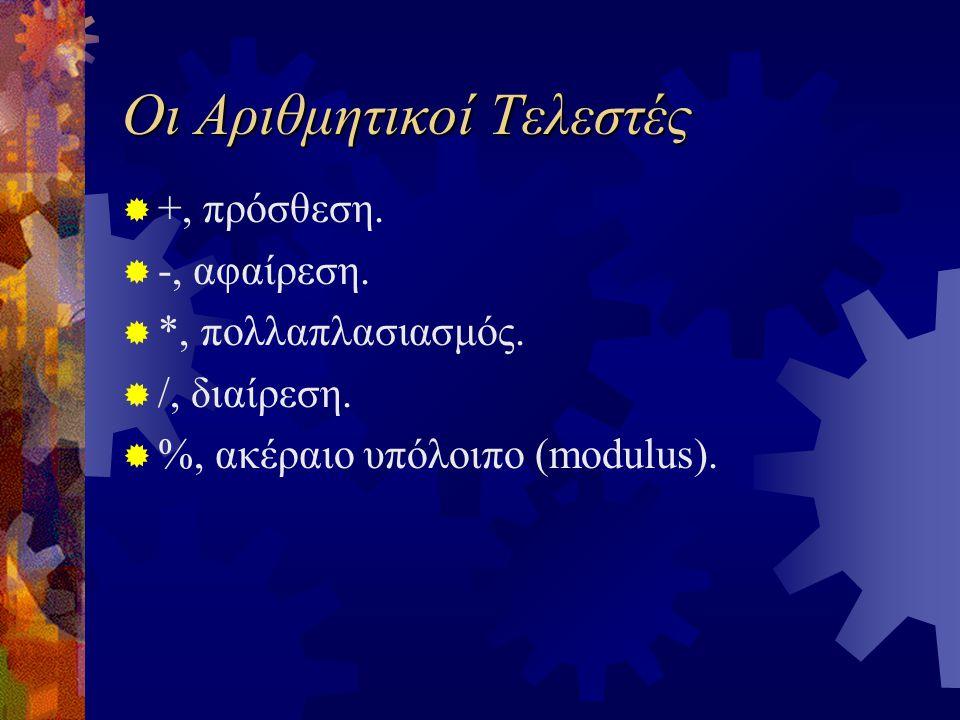Οι Αριθμητικοί Τελεστές  +, πρόσθεση.  -, αφαίρεση.  *, πολλαπλασιασμός.  /, διαίρεση.  %, ακέραιο υπόλοιπο (modulus).