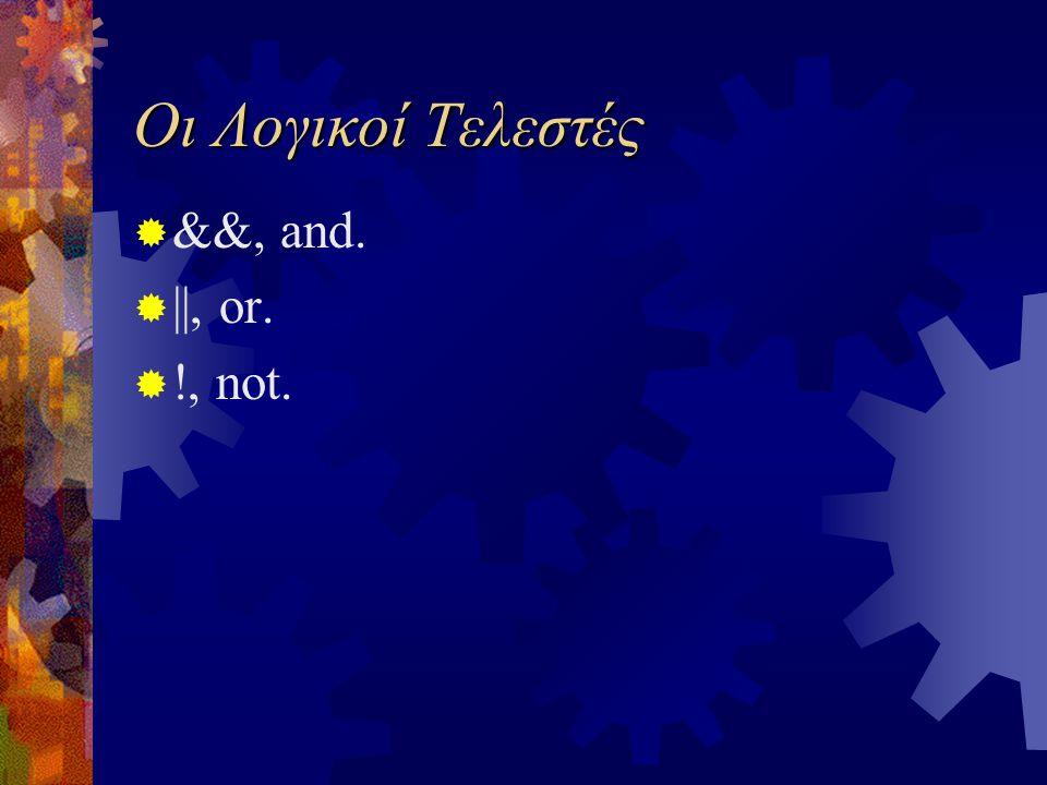 Οι Λογικοί Τελεστές  &&, and.  ||, or.  !, not.