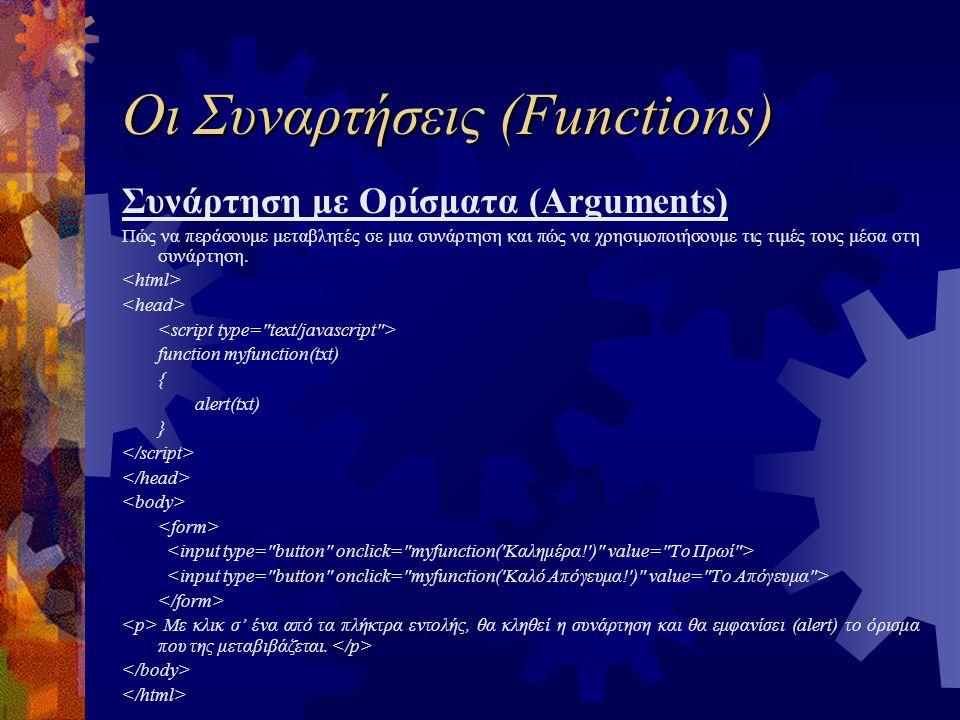 Οι Συναρτήσεις (Functions) Συνάρτηση με Ορίσματα (Arguments) Πώς να περάσουμε μεταβλητές σε μια συνάρτηση και πώς να χρησιμοποιήσουμε τις τιμές τους μέσα στη συνάρτηση.