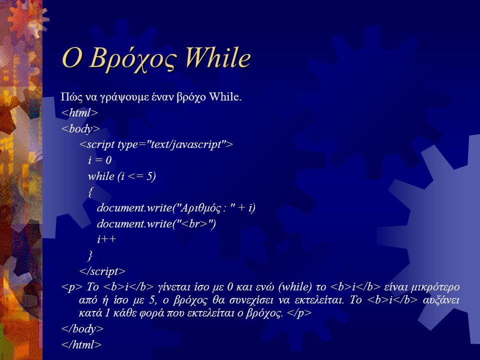 Ο Βρόχος While Πώς να γράψουμε έναν βρόχο While. i = 0 while (i <= 5) { document.write(