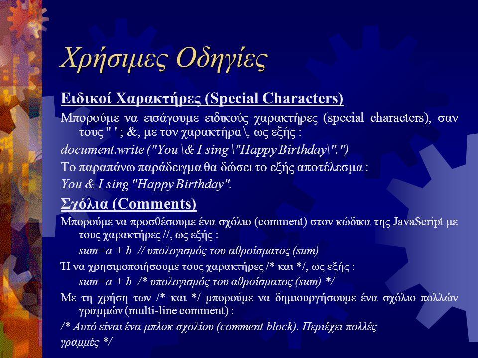 Χρήσιμες Οδηγίες Ειδικοί Χαρακτήρες (Special Characters) Μπορούμε να εισάγουμε ειδικούς χαρακτήρες (special characters), σαν τους