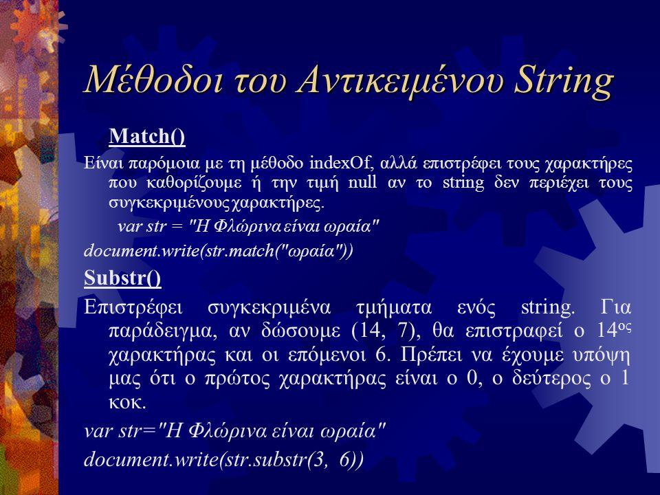 Μέθοδοι του Αντικειμένου String Match() Είναι παρόμοια με τη μέθοδο indexOf, αλλά επιστρέφει τους χαρακτήρες που καθορίζουμε ή την τιμή null αν το string δεν περιέχει τους συγκεκριμένους χαρακτήρες.