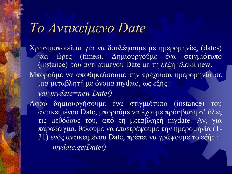 Το Αντικείμενο Date Χρησιμοποιείται για να δουλέψουμε με ημερομηνίες (dates) και ώρες (times). Δημιουργούμε ένα στιγμιότυπο (instance) του αντικειμένο