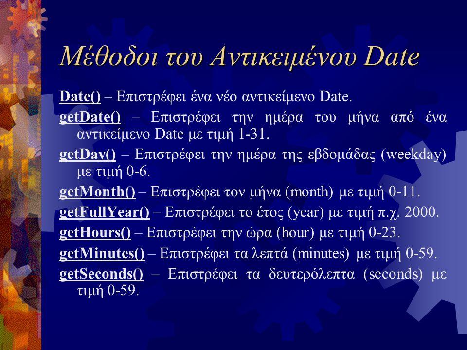 Μέθοδοι του Αντικειμένου Date Date() – Επιστρέφει ένα νέο αντικείμενο Date. getDate() – Επιστρέφει την ημέρα του μήνα από ένα αντικείμενο Date με τιμή