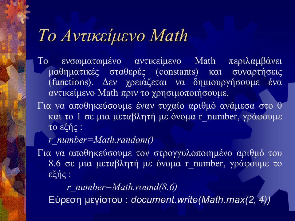 Το Αντικείμενο Math Το ενσωματωμένο αντικείμενο Math περιλαμβάνει μαθηματικές σταθερές (constants) και συναρτήσεις (functions).