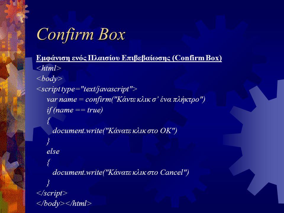 Confirm Box Εμφάνιση ενός Πλαισίου Επιβεβαίωσης (Confirm Box) var name = confirm(