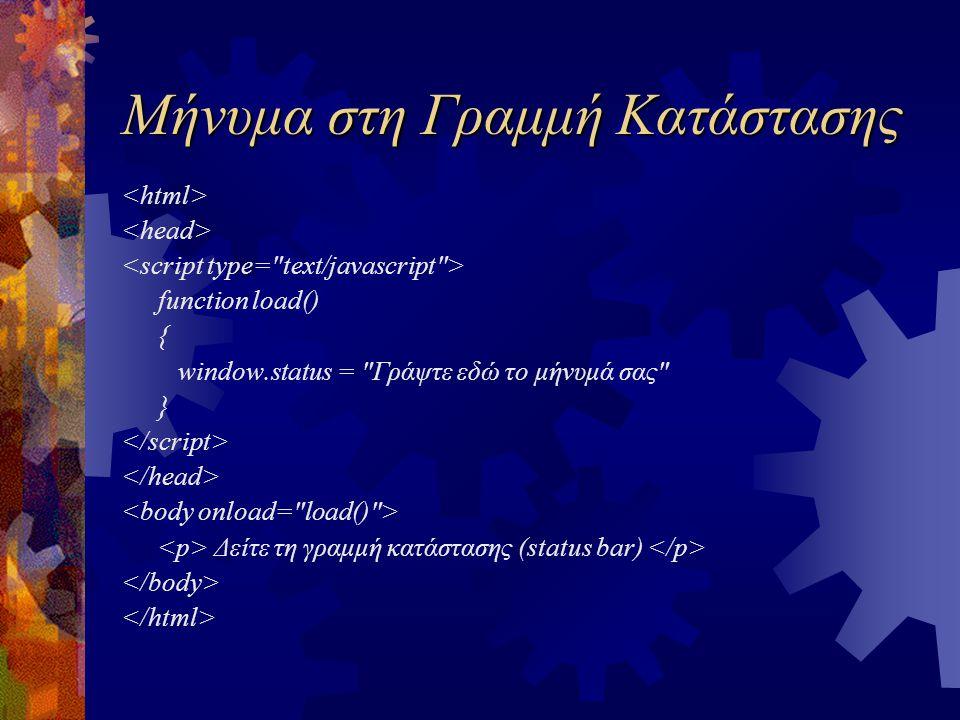 Μήνυμα στη Γραμμή Κατάστασης function load() { window.status =