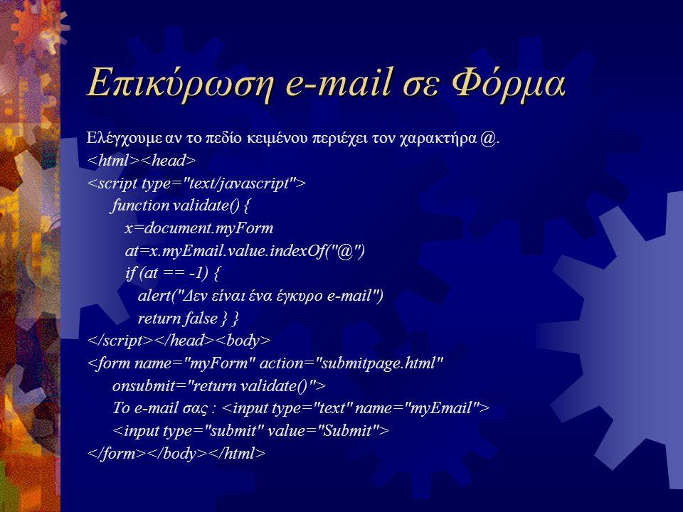 Επικύρωση e-mail σε Φόρμα Ελέγχουμε αν το πεδίο κειμένου περιέχει τον χαρακτήρα @. function validate() { x=document.myForm at=x.myEmail.value.indexOf(
