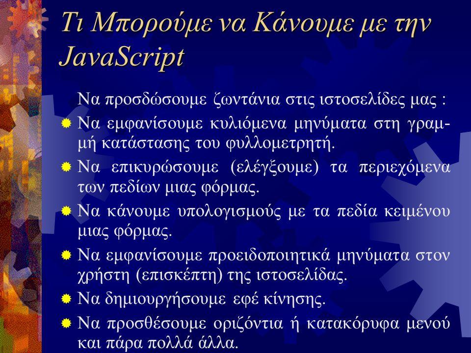Εμφάνιση Στοιχείων του Χρήστη document.write( Φυλλομετρητής : ) document.write(navigator.appName + ) document.write( Browse Version : ) document.write(navigator.appVersion + ) document.write( Code : ) document.write(navigator.appCodeName + ) document.write( Platform : ) document.write(navigator.platform + ) document.write( Referrer : ) document.write(document.referrer + )