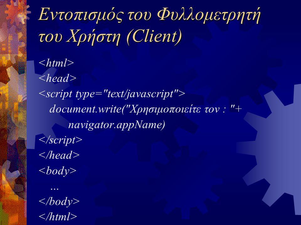 Εντοπισμός του Φυλλομετρητή του Χρήστη (Client) document.write( Χρησιμοποιείτε τον : + navigator.appName) …