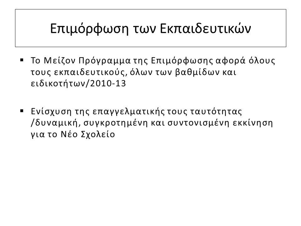 Επιμόρφωση των Εκπαιδευτικών  Το Μείζον Πρόγραμμα της Επιμόρφωσης αφορά όλους τους εκπαιδευτικούς, όλων των βαθμίδων και ειδικοτήτων/2010-13  Ενίσχυ