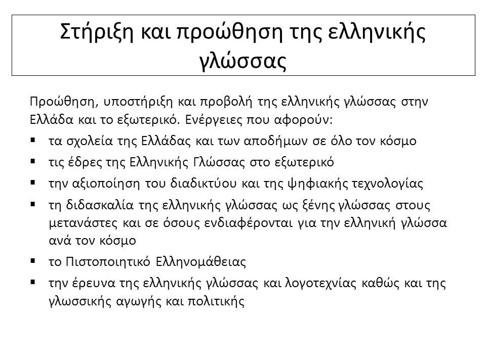 Στήριξη και προώθηση της ελληνικής γλώσσας Προώθηση, υποστήριξη και προβολή της ελληνικής γλώσσας στην Ελλάδα και το εξωτερικό. Ενέργειες που αφορούν: