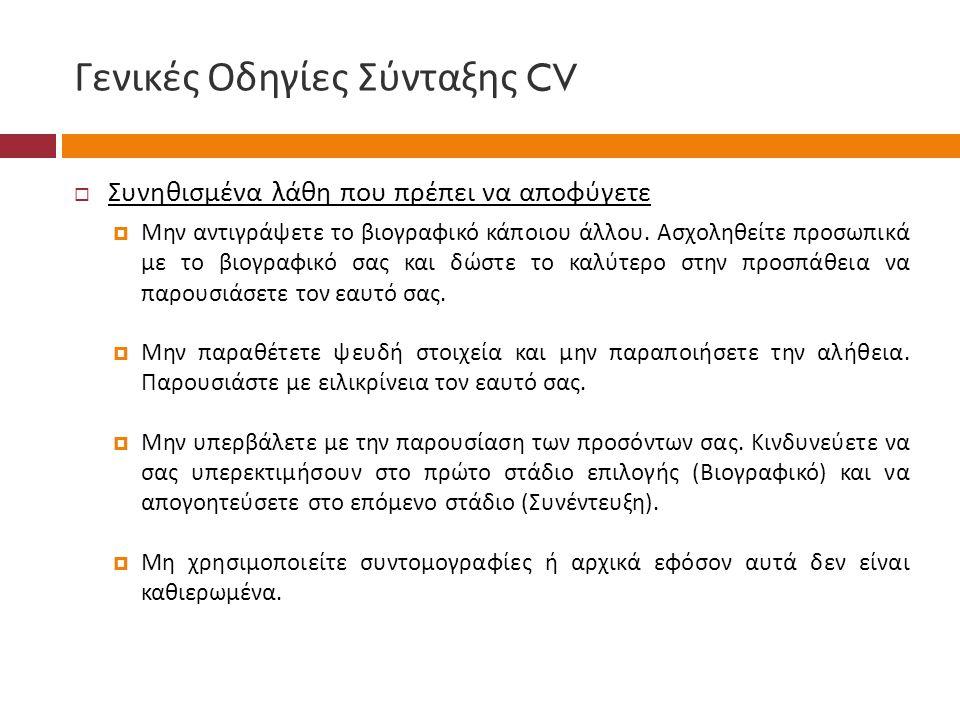 Γενικές Οδηγίες Σύνταξης CV  Συνηθισμένα λάθη που πρέπει να αποφύγετε  Μην αντιγράψετε το βιογραφικό κάποιου άλλου.