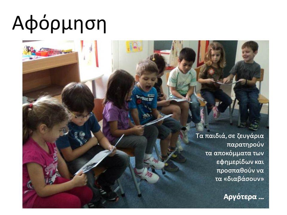 Τα παιδιά, σε ζευγάρια παρατηρούν τα αποκόμματα των εφημερίδων και προσπαθούν να τα «διαβάσουν» Αργότερα … Αφόρμηση