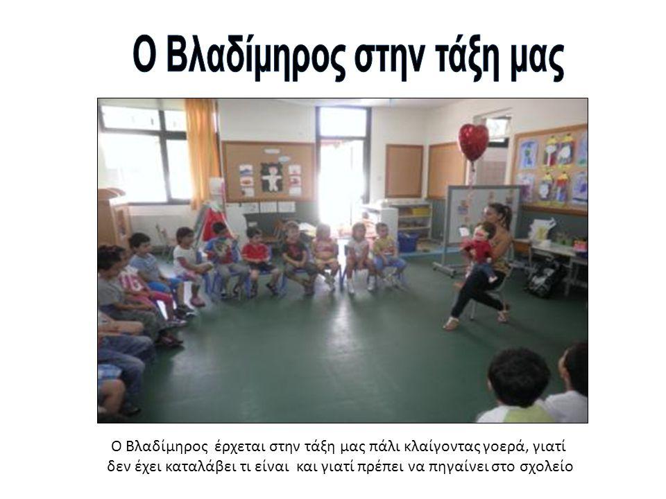 Ο Βλαδίμηρος έρχεται στην τάξη μας πάλι κλαίγοντας γοερά, γιατί δεν έχει καταλάβει τι είναι και γιατί πρέπει να πηγαίνει στο σχολείο
