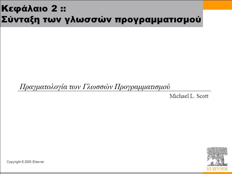 Copyright © 2005 Elsevier Κεφάλαιο 2 :: Σύνταξη των γλωσσών προγραμματισμού Πραγματολογία των Γλωσσών Προγραμματισμού Michael L.