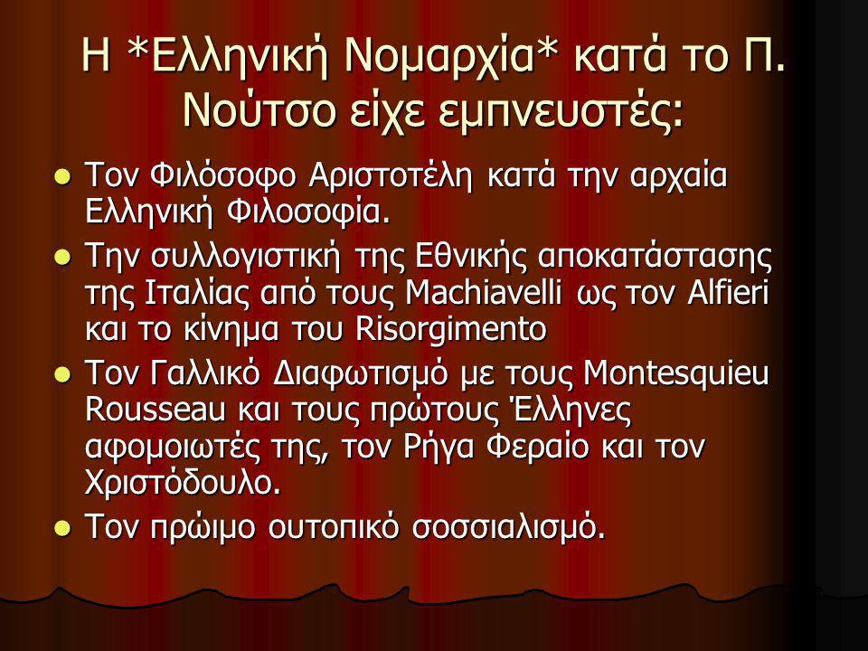 Η *Ελληνική Νομαρχία* κατά το Π. Νούτσο είχε εμπνευστές:  Τον Φιλόσοφο Αριστοτέλη κατά την αρχαία Ελληνική Φιλοσοφία.  Την συλλογιστική της Εθνικής