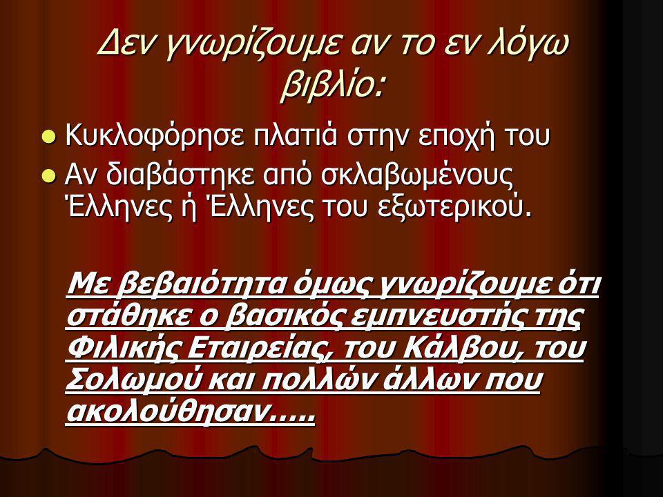 Δεν γνωρίζουμε αν το εν λόγω βιβλίο:  Κυκλοφόρησε πλατιά στην εποχή του  Αν διαβάστηκε από σκλαβωμένους Έλληνες ή Έλληνες του εξωτερικού. Με βεβαιότ