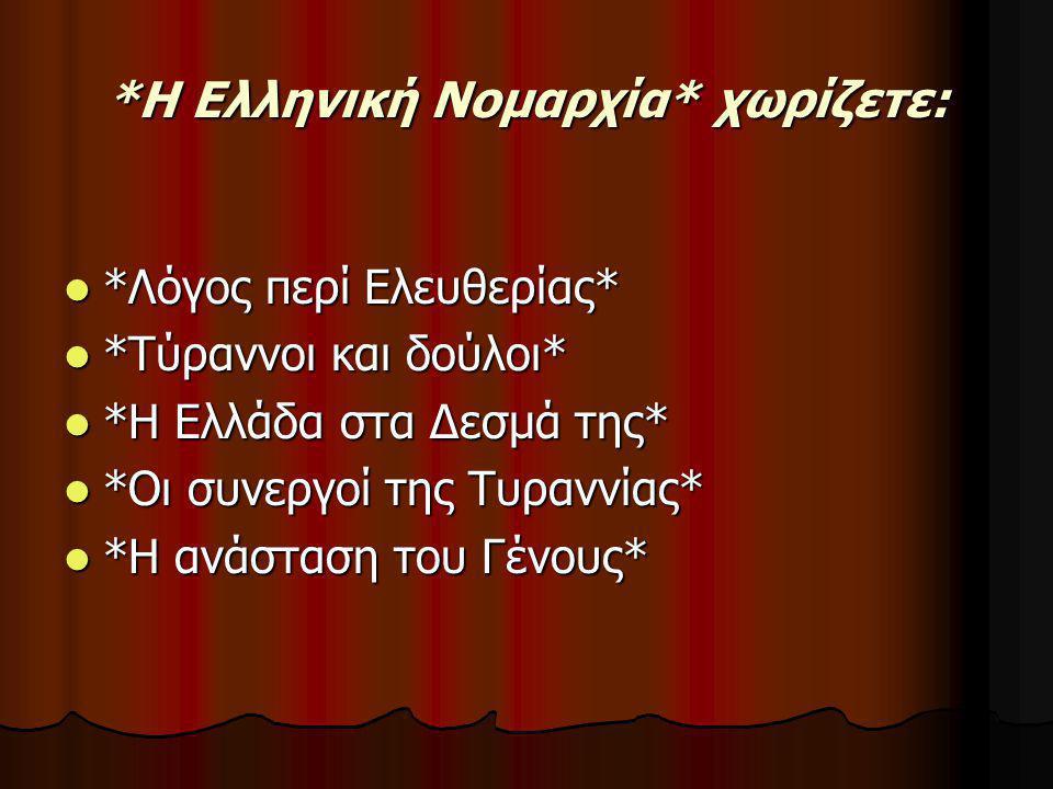 *Η Ελληνική Νομαρχία* χωρίζετε:  *Λόγος περί Ελευθερίας*  *Τύραννοι και δούλοι*  *Η Ελλάδα στα Δεσμά της*  *Οι συνεργοί της Τυραννίας*  *Η ανάσταση του Γένους*