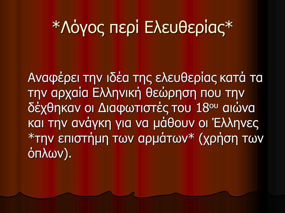 *Λόγος περί Ελευθερίας* Αναφέρει την ιδέα της ελευθερίας κατά τα την αρχαία Ελληνική θεώρηση που την δέχθηκαν οι Διαφωτιστές του 18 ου αιώνα και την α