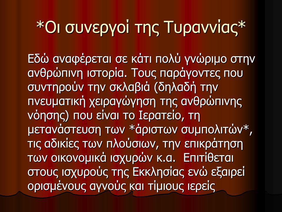 *Η ανάσταση του Γένους* Σε αυτήν την ενότητα περιγράφεται η δυνατή απελευθέρωση του Γένους των Ελλήνων (του έθνους γενικότερα) χωρίς την βοήθεια ετέρων δυνάμεων, θεωρώντας σκοταδιστές τους Φαναριώτες.
