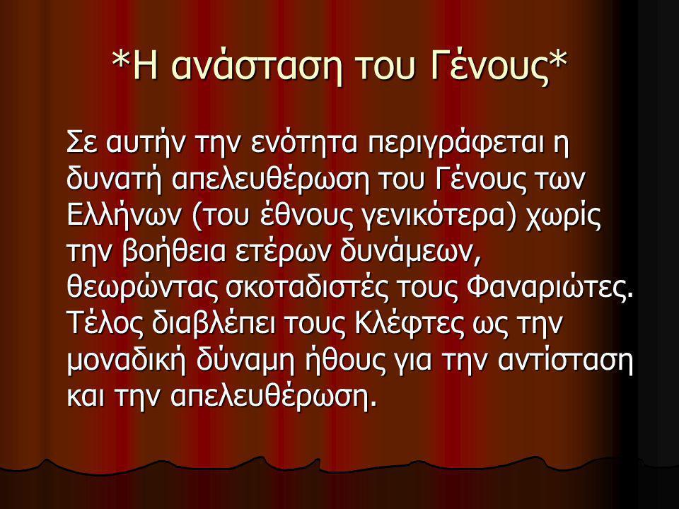 *Η ανάσταση του Γένους* Σε αυτήν την ενότητα περιγράφεται η δυνατή απελευθέρωση του Γένους των Ελλήνων (του έθνους γενικότερα) χωρίς την βοήθεια ετέρω