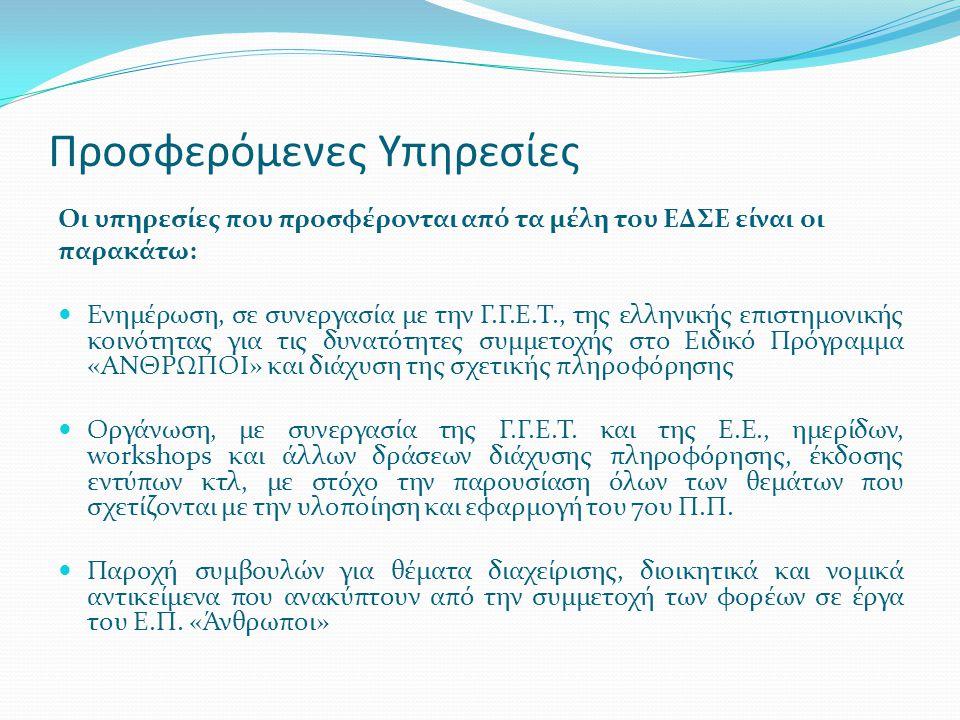 Προσφερόμενες Υπηρεσίες Οι υπηρεσίες που προσφέρονται από τα μέλη του ΕΔΣΕ είναι οι παρακάτω:  Ενημέρωση, σε συνεργασία με την Γ.Γ.Ε.Τ., της ελληνικής επιστημονικής κοινότητας για τις δυνατότητες συμμετοχής στο Ειδικό Πρόγραμμα «ΑΝΘΡΩΠΟΙ» και διάχυση της σχετικής πληροφόρησης  Οργάνωση, με συνεργασία της Γ.Γ.Ε.Τ.