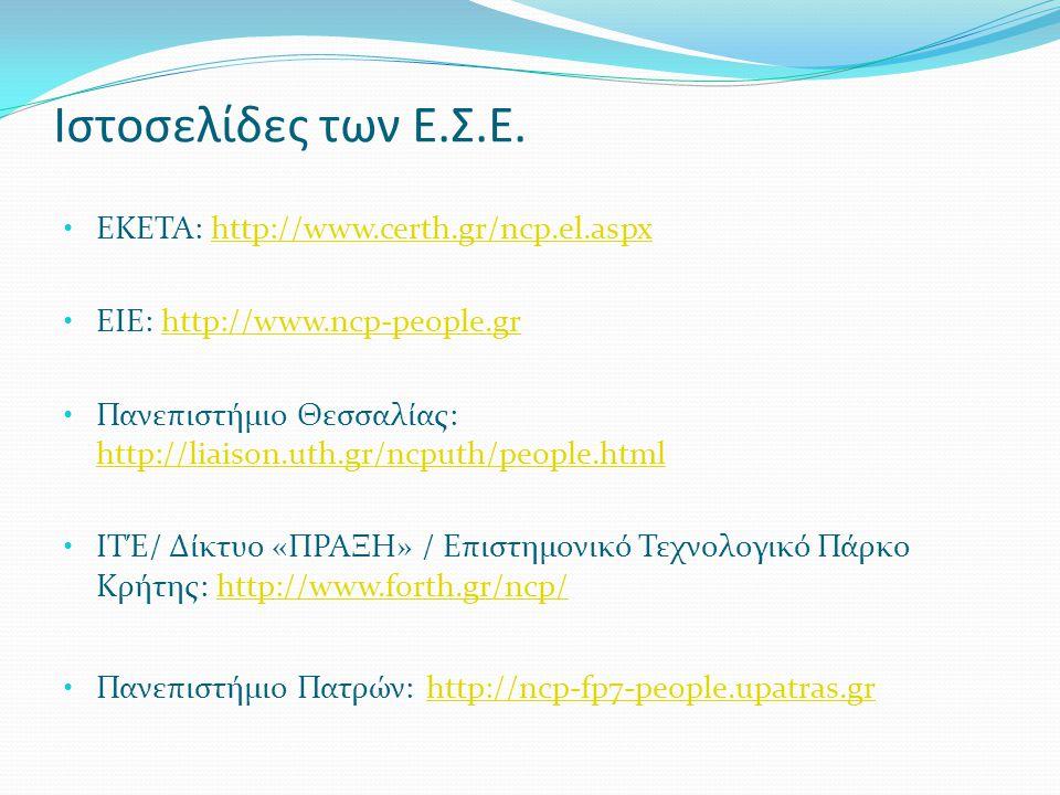 Ιστοσελίδες των Ε.Σ.Ε. • ΕΚΕΤΑ: http://www.certh.gr/ncp.el.aspxhttp://www.certh.gr/ncp.el.aspx • ΕΙΕ: http://www.ncp-people.grhttp://www.ncp-people.gr