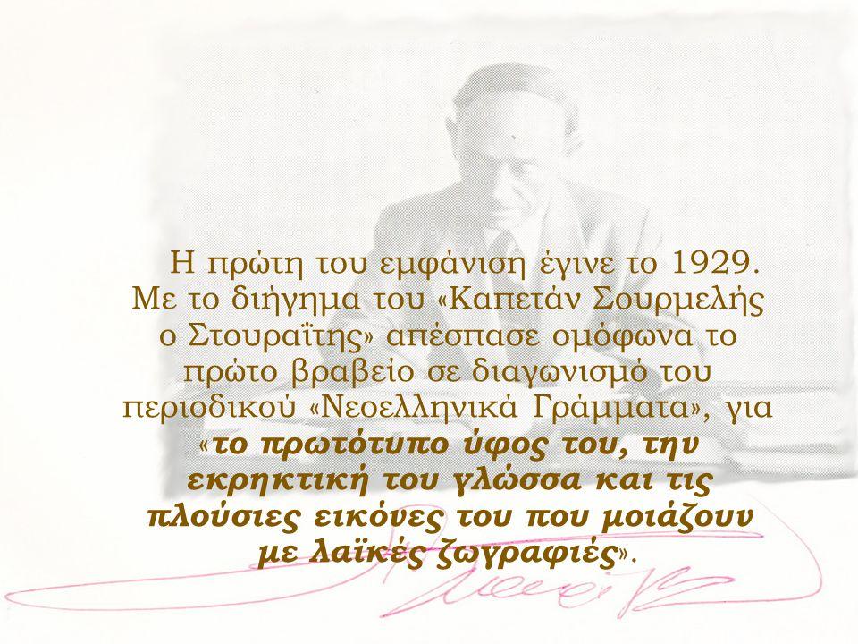 Η πρώτη του εμφάνιση έγινε το 1929. Με το διήγημα του «Καπετάν Σουρμελής ο Στουραΐτης» απέσπασε ομόφωνα το πρώτο βραβείο σε διαγωνισμό του περιοδικού