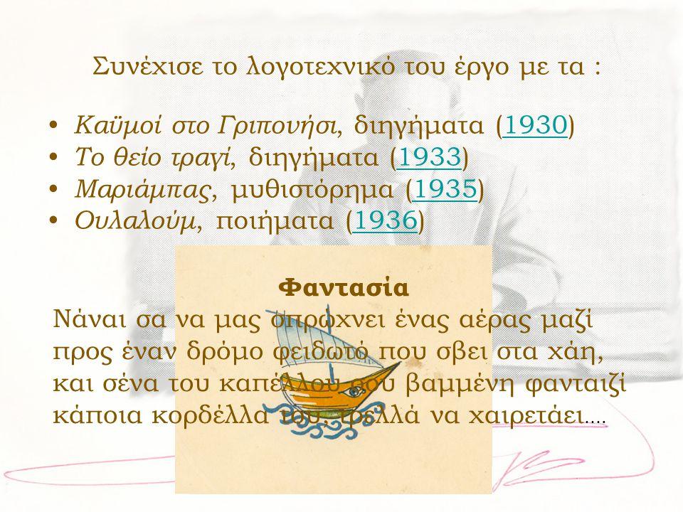 Συνέχισε το λογοτεχνικό του έργο με τα : • Καϋμοί στο Γριπονήσι, διηγήματα (1930)1930 • Το θείο τραγί, διηγήματα (1933)1933 • Μαριάμπας, μυθιστόρημα (