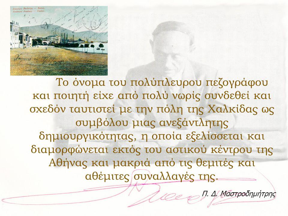 Tο όνομα του πολύπλευρου πεζογράφου και ποιητή είχε από πολύ νωρίς συνδεθεί και σχεδόν ταυτιστεί με την πόλη της Χαλκίδας ως συμβόλου μιας ανεξάντλητη