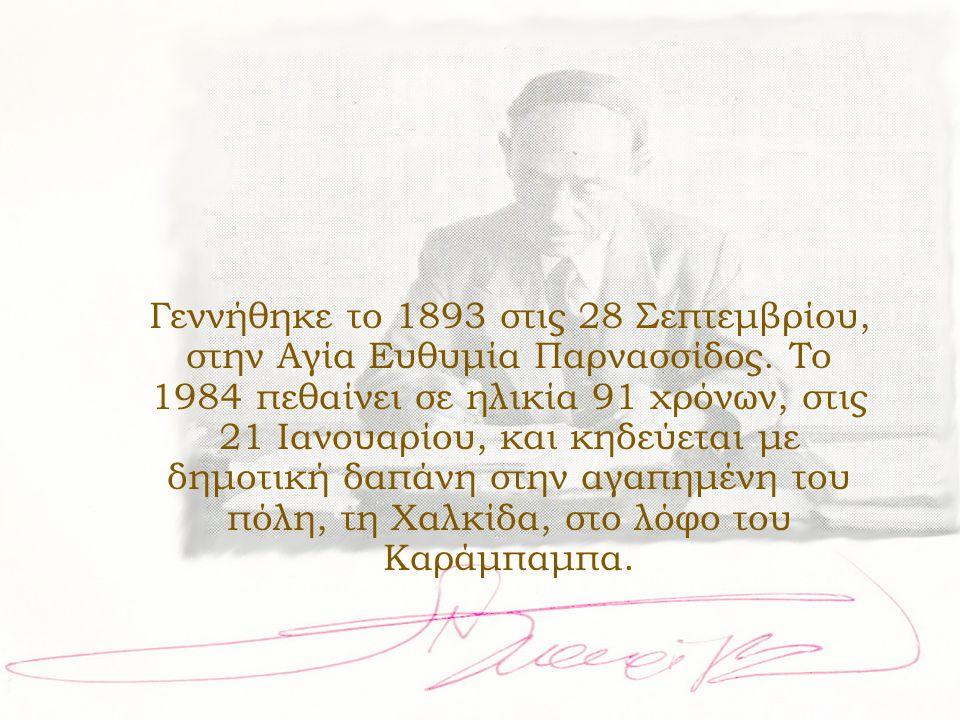 Γεννήθηκε το 1893 στις 28 Σεπτεμβρίου, στην Αγία Ευθυμία Παρνασσίδος. Το 1984 πεθαίνει σε ηλικία 91 χρόνων, στις 21 Ιανουαρίου, και κηδεύεται με δημοτ