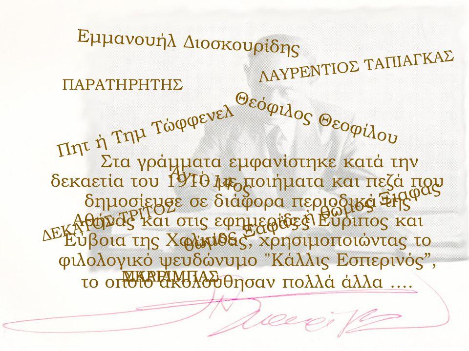 Στα γράμματα εμφανίστηκε κατά την δεκαετία του 1910 με ποιήματα και πεζά που δημοσίευσε σε διάφορα περιοδικά της Αθήνας και στις εφημερίδες Εύριπος κα