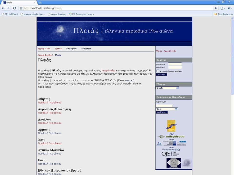 Υποδομές Ανοικτής Πρόσβασης: Το μέλλον της επιστημονικής επικοινωνίας, ΕΚΤ, Αθήνα, 15-16 Δεκεμβρίου 2008